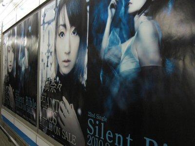 水樹奈々 ポスター 駅