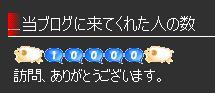 祝!1万HIT!!