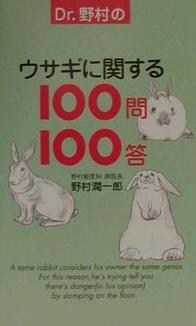 ウサギに関する100問100答