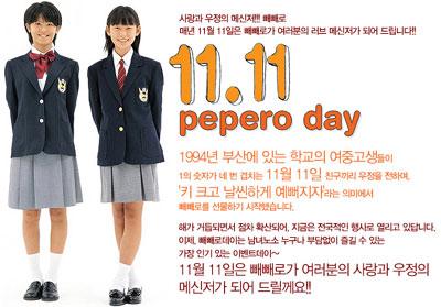 pepero2.jpg