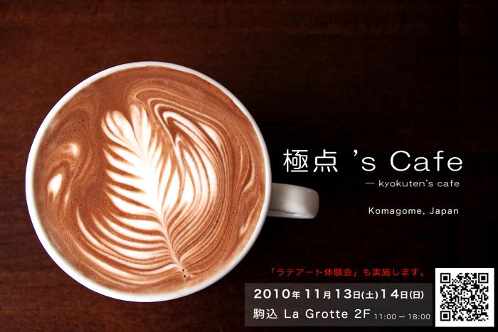 kyokuten_cafe7.jpg