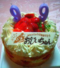 99歳ケーキ