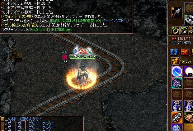 RedStone 11.04.02[01]
