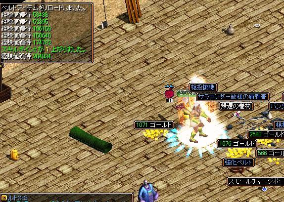 RedStone 11.04.30[25]
