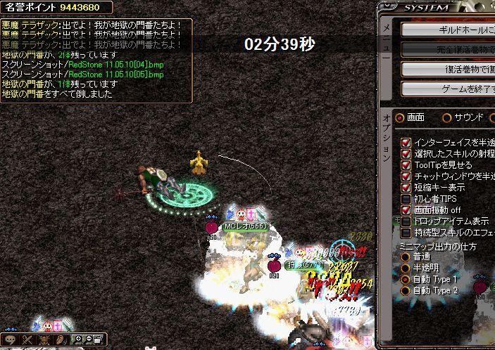 RedStone 11.05.10[06]