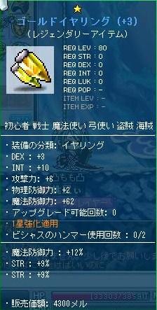 Maple120819_033136.jpg