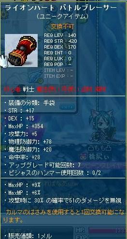 Maple120819_033148.jpg