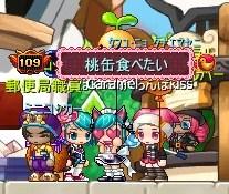 第116話ぷちぽち~な
