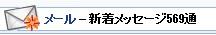 新着メール