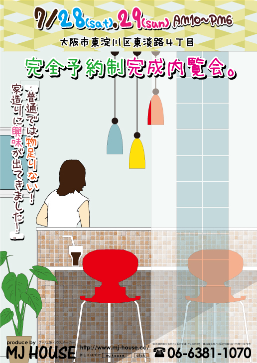 07-28-higashiawaji4.jpg