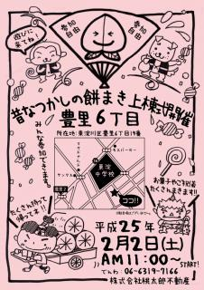 2013-2-2-toyo6.jpg