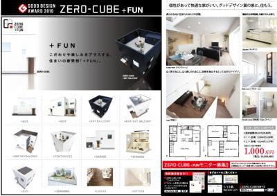 2013-3-10-zero_ura-outのコピー