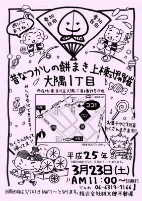 3-23-mochimaki.jpg