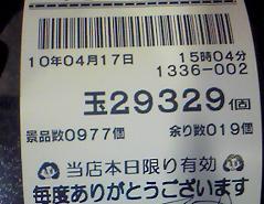 100417garo05