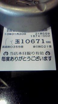 100130蒼天03