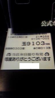 100201蒼天01
