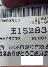 100203蒼天06