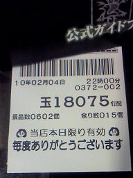 1002004蒼天02