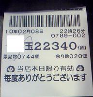 100208蒼天04