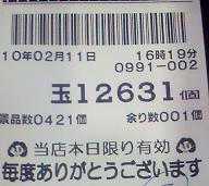 100211蒼天05