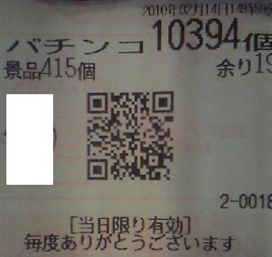 100214蒼天03