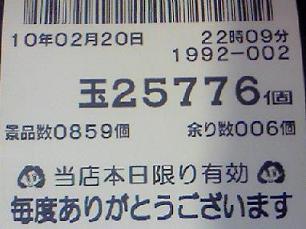 100220蒼天04