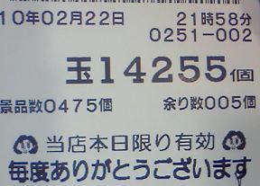 100222蒼天03
