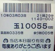 100303蒼天03