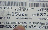 101224出玉