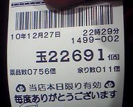 101227牙狼09