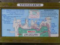 四国旅197