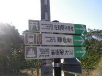 鎌倉散策41
