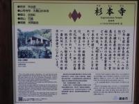 鎌倉散策89