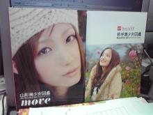 モノオト-091226-214229.jpg