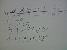 モノオト-100130-162952.jpg