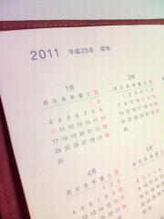 カズン2011年間カレンダー