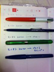 ペン先の比較