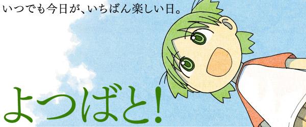 yotsubato1212.jpg