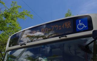 バスで40分ほど揺られて