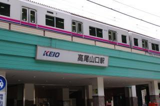 初の高尾山駅