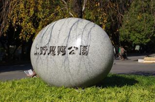上野恩賜公園へ
