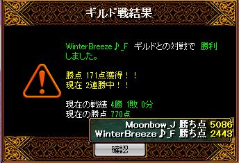 WinterBreeze♪3
