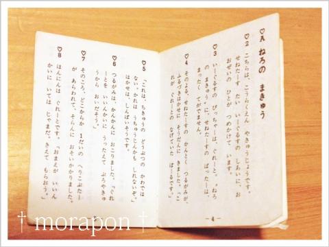 141002 絵本トランプ-12