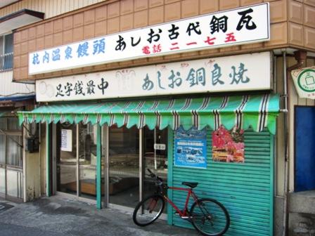 asioaoyagi.jpg