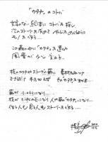 yoko_message.jpg