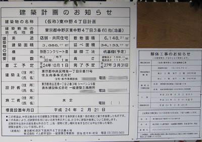 higasinakano_8_20120318