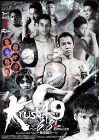 krush19 ポスター