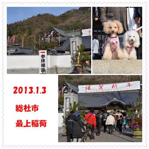 2013年初詣