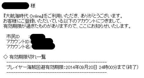 201409回避OP切れ