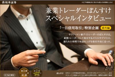 松井証券のサイトへ
